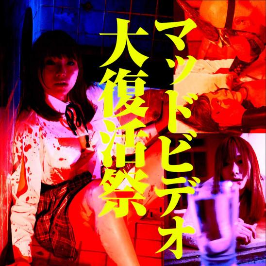 MADVIDEO大復活祭・大阪