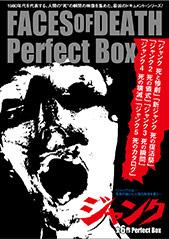 ECLS-0136 ジャンク 全6作 Perfect Box