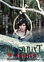EDRS-0010 ザ・フォレスト 富士の樹海に消えた友人の霊を訪ねて