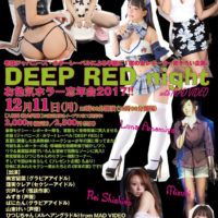 DEEP RED night with MAD VIDEO~お色気ホラー忘年会2017 !!