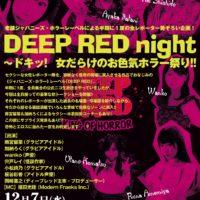 『DEEP RED night~ドキッ! 女だらけのお色気ホラー祭り!!』
