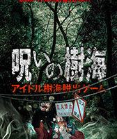 EDRS-0019 呪いの樹海 アイドル樹海脱出ゲーム